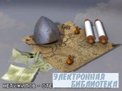 Лекции по Отечественной истории XIX века