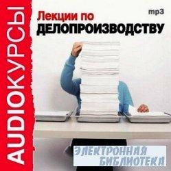 Аудиокурсы. Лекции по Делопроизводству