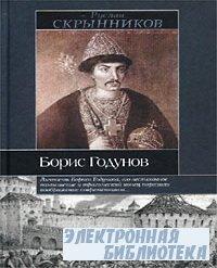 Борис Годунов (аудиокнига)