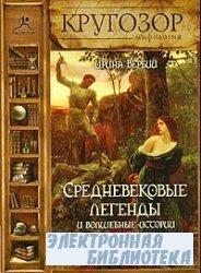 Средневековые легенды и волшебные истории Британии