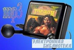 Тарзан, приемыш обезьян