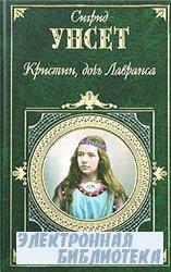 Сигрид Унсет - Кристин, дочь Лавранса (аудиокнига)