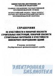 Справочник по огнестойкости и пожарной опасности строительных конструкций,  ...