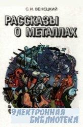 Рассказы о металлах. 4-е издание