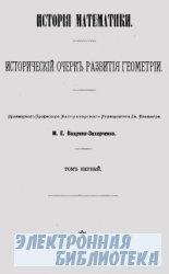 История математики. Исторический очерк развития геометрии. Том 1