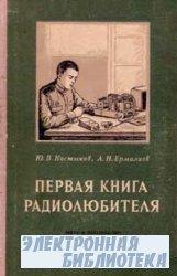 Первая книга радиолюбителя