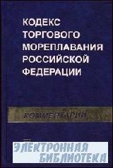 Комментарий к Кодексу торгового мореплавания Российской Федерации 2-е изд., ...
