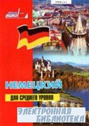 ЕШКО. Немецкий для среднего уровня