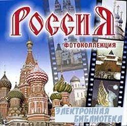 Россия. Фотоколлекция