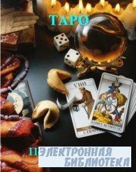 Таро (подборка книг по тематике для изучающих таро)