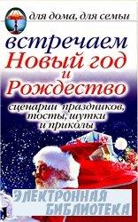 Встречаем Новый год и Рождествои