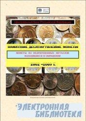 Памятные 10-рублевые монеты. Монеты из недрагоценных металлов находящиеся в ...