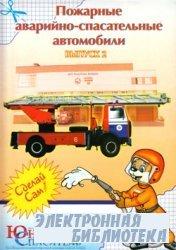 Пожарные аварийно-спасательные автомобили (Сделай сам №2)