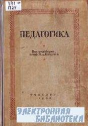 Педагогика: Учебное  пособие для педедагогическх высших. учебных заведений.