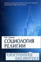 Социология религии