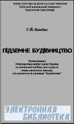 Підземне будівництво: Навчальний посібник