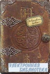 Древнесловенская буквица