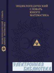 Энциклопедический словарь юного математика