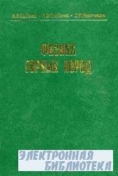 Физика горных пород: Учебное пособие для вузов