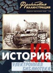 История танка КВ (Часть 2, 1941-1944 гг.) [Фронтовая иллюстрация 3-2002]