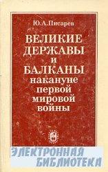 Великие державы и Балканы накануне первой мировой войны