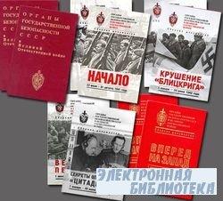 Органы государственной безопасности СССР в ВОВ