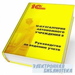 1С:Бухгалтерия автономного учреждения Руководство по ведению учета