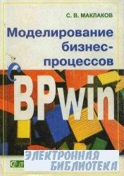 Моделирование бизнес-процессов с BPwin 4.0