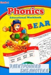 Phonics Educational Workbook - Grade 1