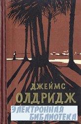 Джеймс Олдридж (сборник)