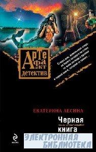 Екатерина Лесина.  Черная книга русалки