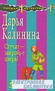 Дарья Калинина.  Стучат - закройте дверь