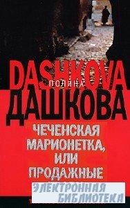 Полина Дашкова.  Чеченская марионетка, или Продажные твари (Аудиокнига)