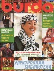 Burda №11, 1997