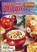 Золотая коллекция рецептов. Спецвыпуск №41  2009г