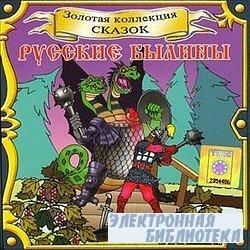 Русские былины. Золотая коллекция сказок