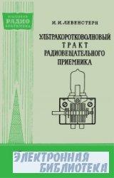 Ультракоротковолновый тракт радиовещательного приемника