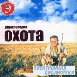 Энциклопедия - Охота