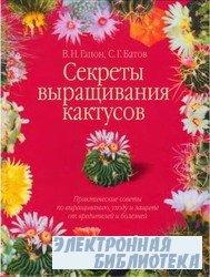 В.Гапон, С.Батов - Секреты выращивания кактусов