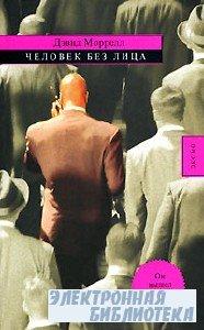 Дэвид Моррелл.  Человек без лица (Аудиокнига)