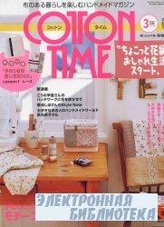 Cotton time №3 2006