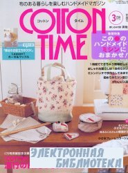 Cotton Time №3 2007