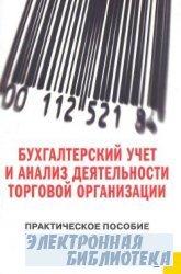 Бухгалтерский учет и анализ деятельности торговой организации