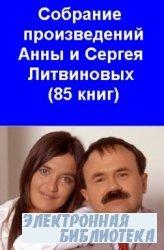Собрание произведений Анны и Сергея Литвиновых (85 книг)