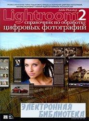 Adobe Photoshop Lightroom 2: Cправочник по обработке цифровых фотографий