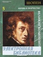 Великие композиторы. Жизнь и творчество. 5. Шопен