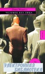Человек без лица (Аудиокнига) Дэвид Моррелл