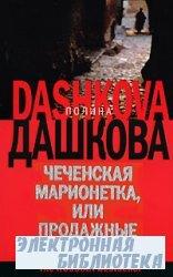 Чеченская марионетка, или Продажные твари (Аудиокнига)