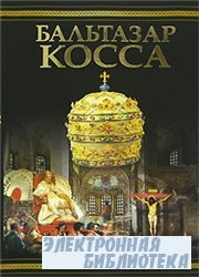 Бальтазар Косса (аудиокнига)