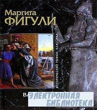 Вавилон (аудиокнига)